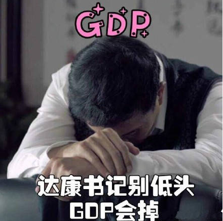 别低头GDP会掉是啥意思