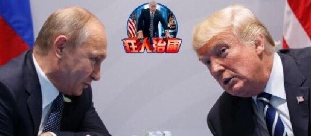 特朗普邀普京会谈 提议在华盛顿与普京会面