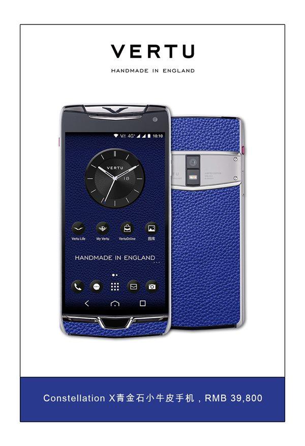 奢华手机品牌VERTU Constellation X限量版开启预定