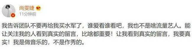 尚雯婕不再买水军:我不是流量艺人而是做音乐的
