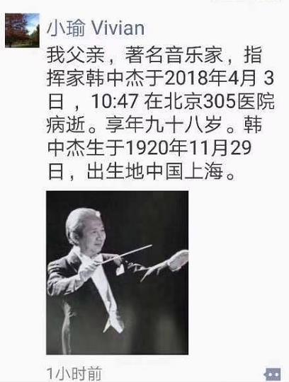 中国著名音乐家韩中杰病逝 享年九十八岁