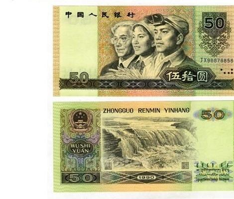 第四套人民币收购价在收藏界大涨