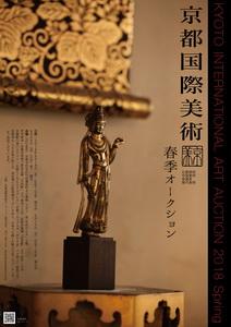2018年京都春季拍卖会