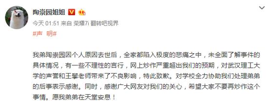 武汉研究生火化 导师面对其遗像作了一个揖但并没有道歉