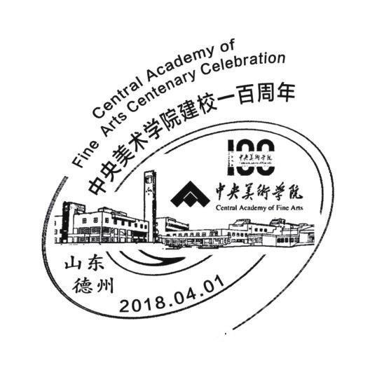 德州市邮政推出《中央美术学院建校一百周年》纪念邮票