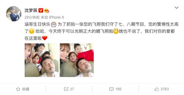 钱枫沈梦辰为汪涵庆生:对你的爱全在照片里了