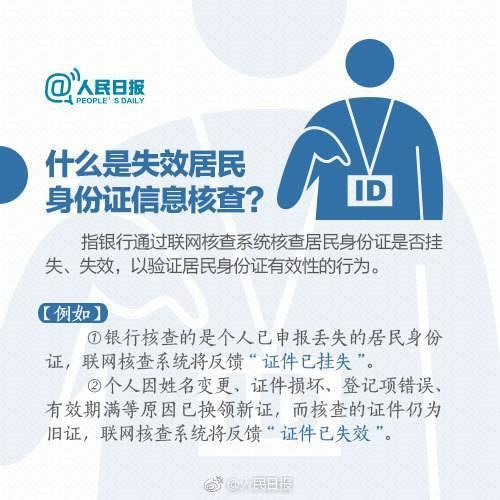 居民身份证新规 什么是失效居民身份证信息核查?