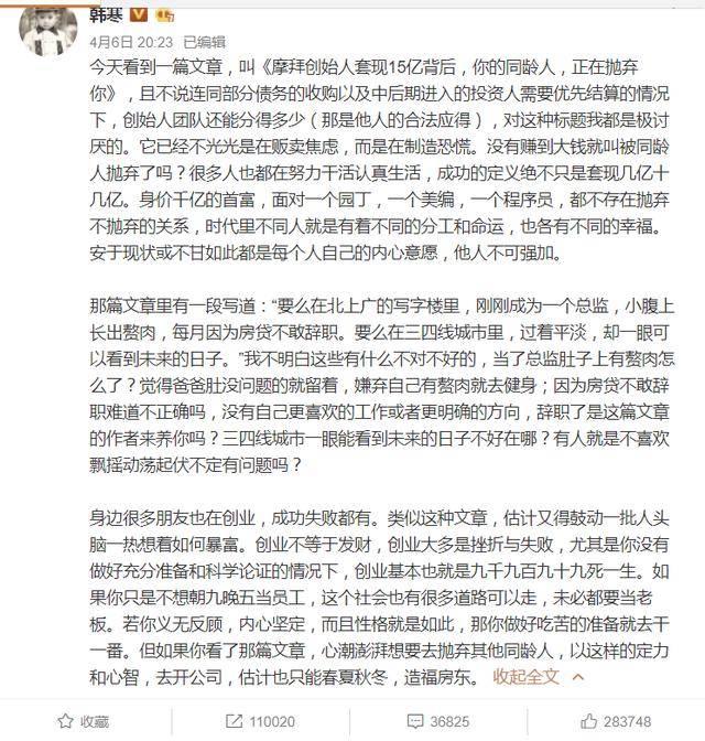 韩寒怒怼鸡汤文:没有赚到大钱就叫被同龄人抛弃了吗?