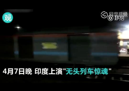印度无头列车惊魂 载着乘客一路溜车13公里