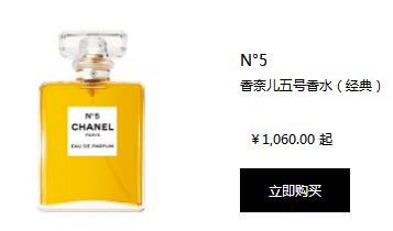 香奈儿香水的价格