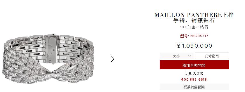 卡地亚的价格是多少