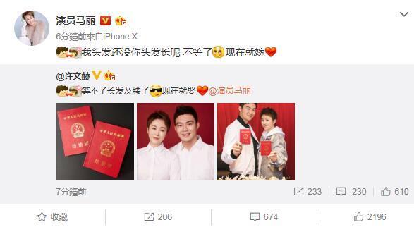 马丽晒照宣布结婚 与话剧演员许文赫修成正果