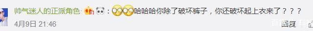 韩东君发微博向马天宇道歉 网友的回复亮了!