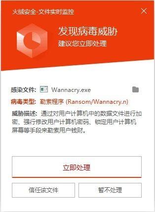 勒索病毒疫情严重 系统漏洞是勒索软件攻击的主要入口