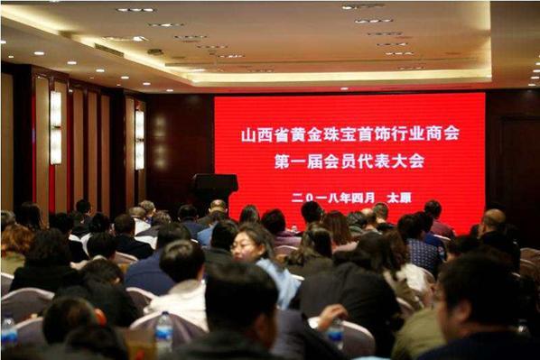 山西省黄金珠宝首饰行业商会成立 积极推动山西黄金珠宝首饰行业发展