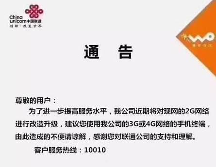 联通正式关闭2g网络 拟关停低话务基站101个