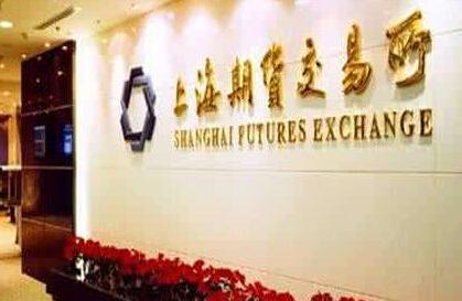 上海期货交易所4月13日期货交易综述