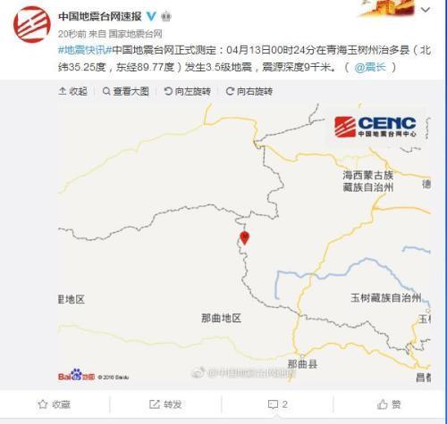 青海玉树发生3.5级地震 震源深度9千米