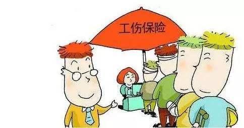 黑龙江建立工伤保险省级调剂金制度