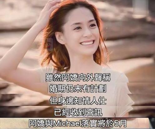 阿娇被曝5月完婚 计划随夫定居台湾