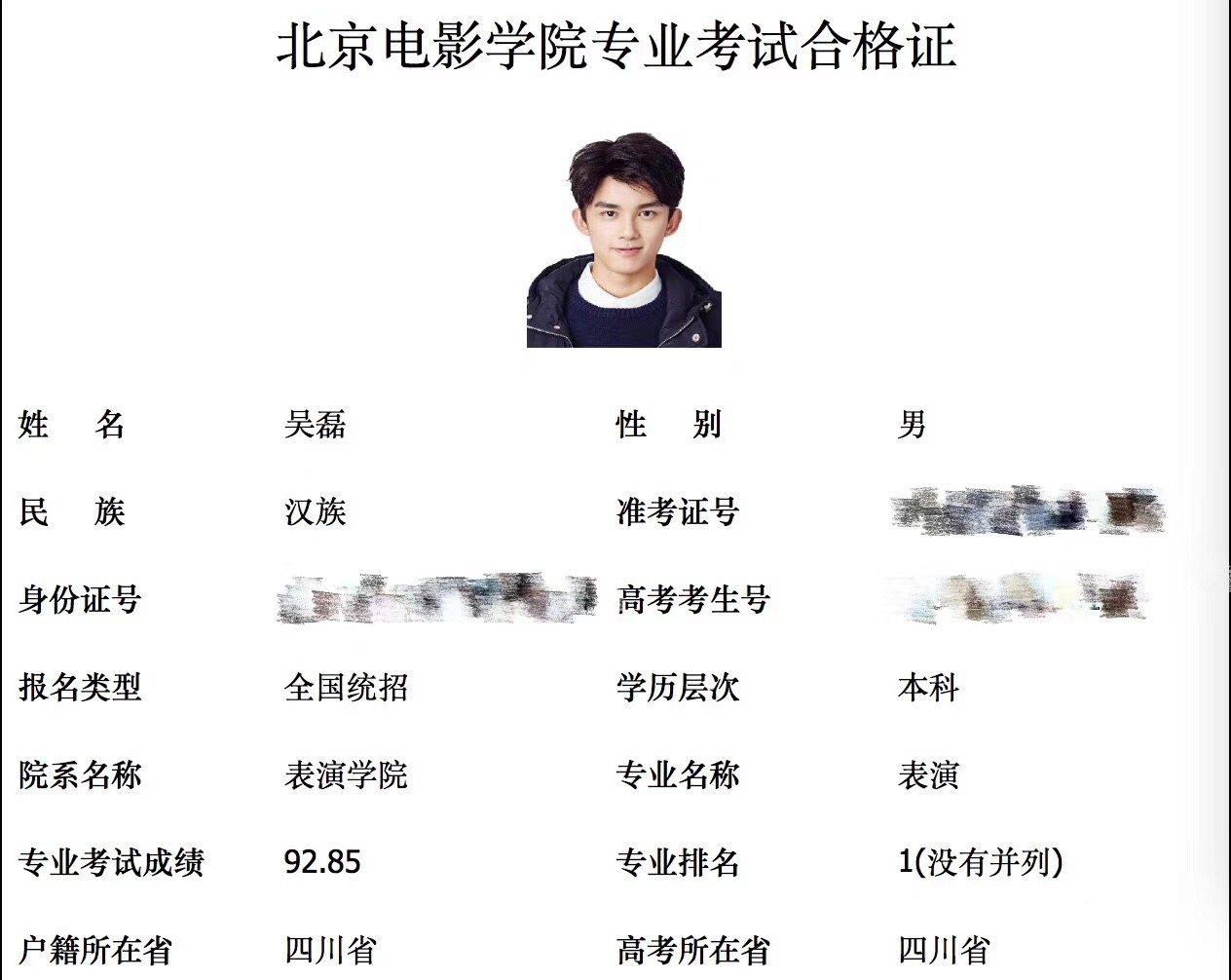 吴磊北电艺考成绩以92.85分获表演专业第一名