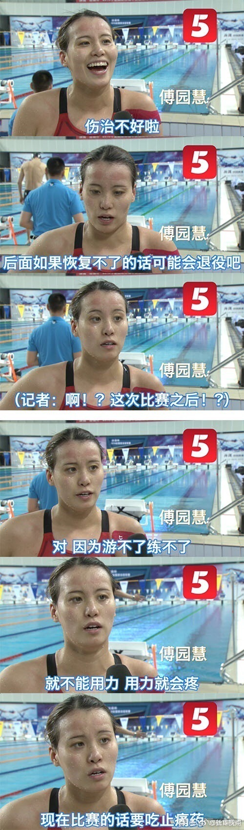 傅园慧仰泳预赛中爆冷出局 表示可能会选择退役