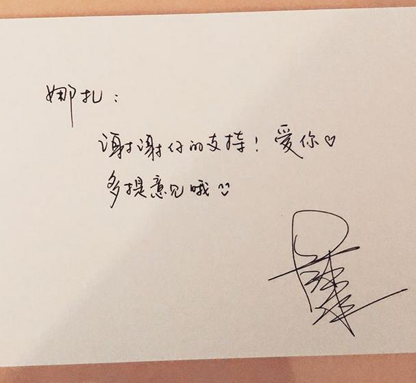 范冰冰送娜扎礼物 手写卡片字体很美