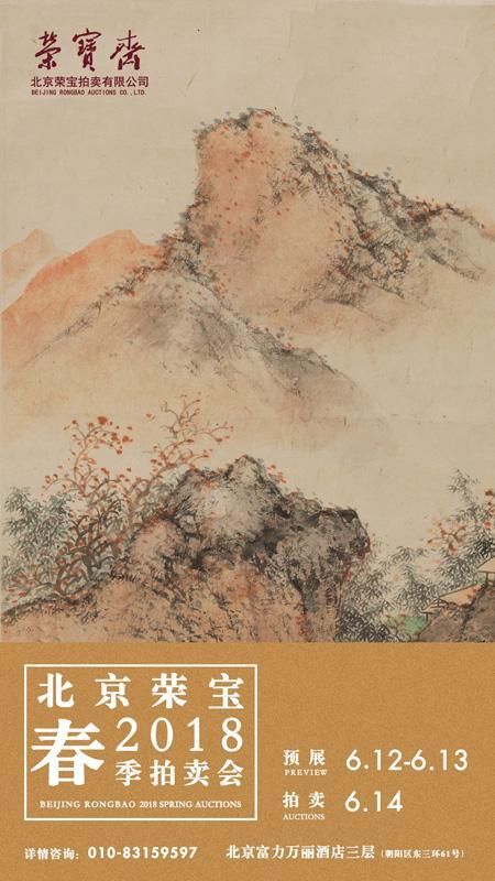 一场承诺保真的拍卖行将于下月在北京举行