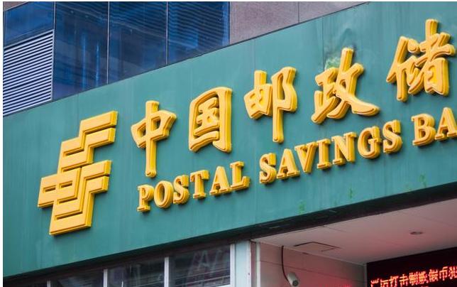 邮政银行属于什么银行?