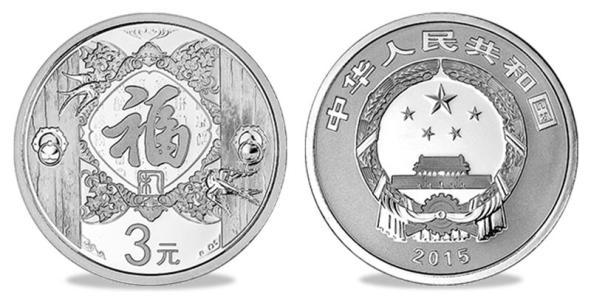 3元福字贺岁币收藏价值逐步升温