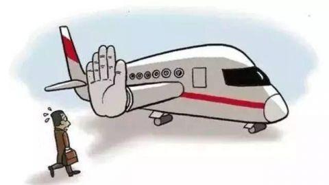 5月1日起这9种行为将限制乘机