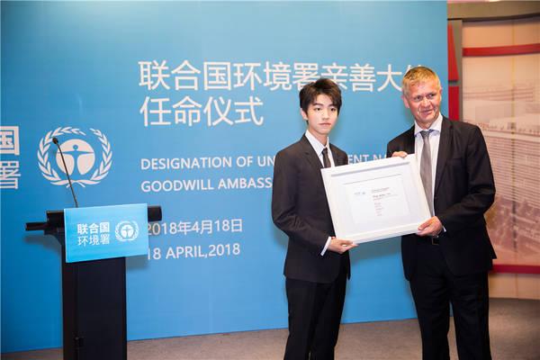 王俊凯任联合国大使 系是史上最年轻的联合国环境署亲善大使