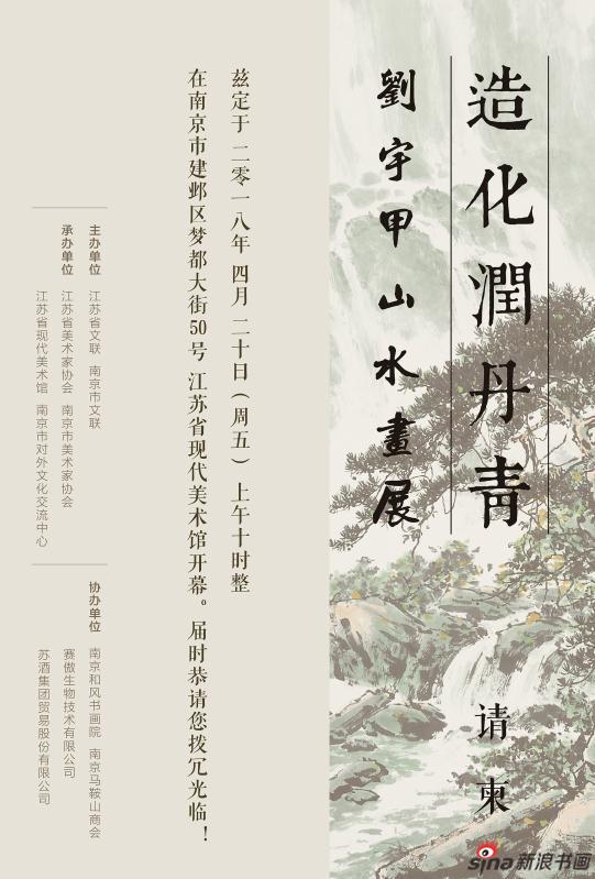 """""""造化润丹青""""刘宇甲山水画展4月20日举行"""