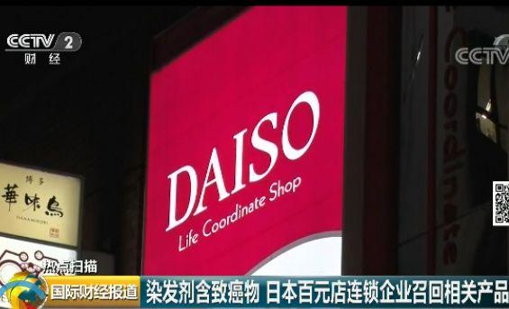 曝日本染发剂致癌 引发消费者不安