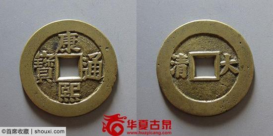康熙通宝铜币满汉文样式丰富