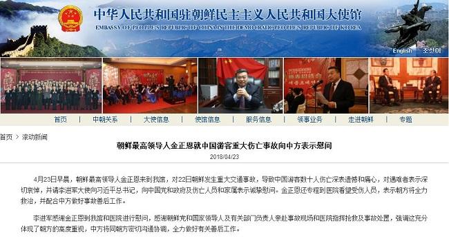 金正恩就中国游客伤亡事件 专程到医院看望受伤人员