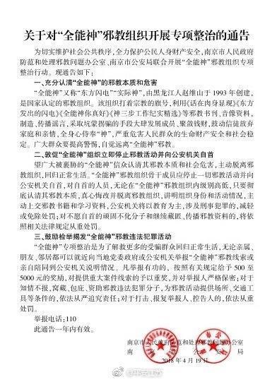南京整治全能神邪教 鼓励市民检举揭发