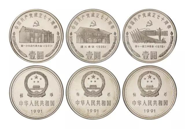 什么样的纪念币有收藏价值?