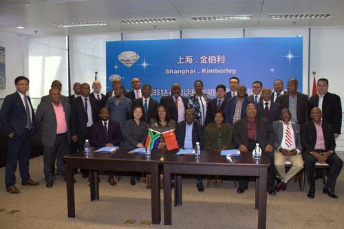 上海钻石交易所举行了中国-南非钻石对话机制初始合作协议签约仪式
