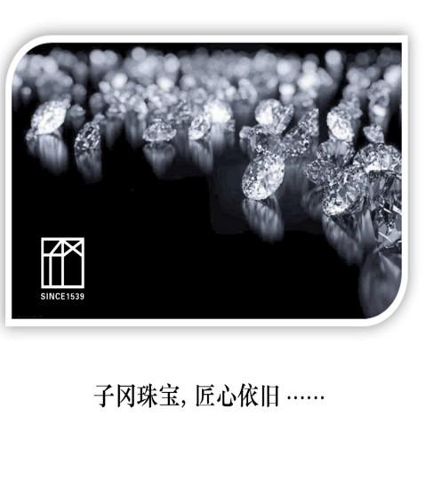 """""""子冈珠宝""""原创钻石切工设计 获得欧盟等国家的专利证书"""