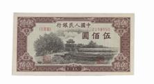 """一版伍佰圆面额""""瞻德城""""人民币拍出108万港币"""