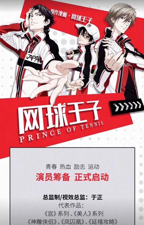 网球王子国产真人版将开拍 于正出任本剧总监制