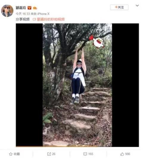刘嘉玲晒登山视频惹争议