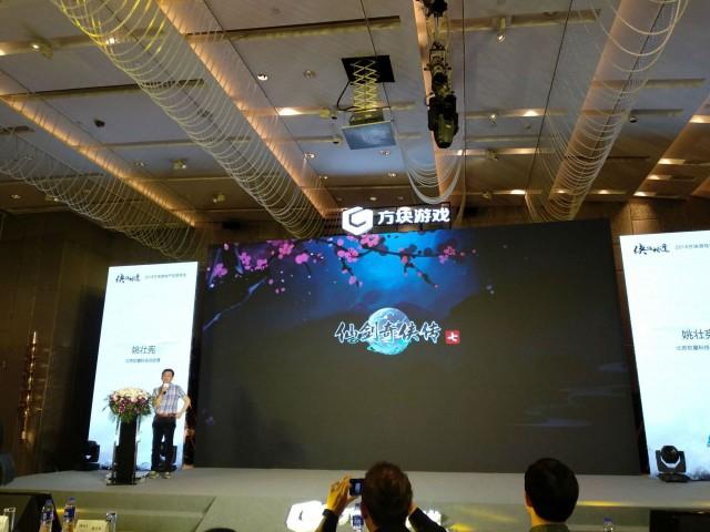 仙剑奇侠传七将于明年暑假以及下半年之间发售
