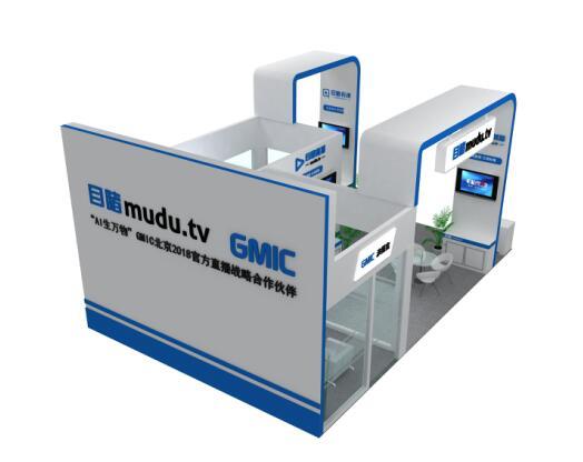 直播GMIC北京大会 探讨人工智能技术趋势