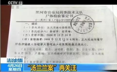 央视调查汤兰兰案 更多案件细节曝光