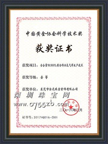 """御纯金获""""中国黄金协会科学技术一等奖"""" 首创高纯氩焊接技术"""