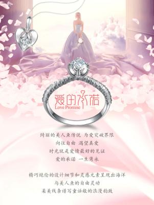 鸳鸯金楼婚庆专柜概念 传播东方浪漫和珠宝艺术