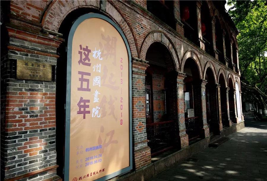 """杭州国画院·这五年""""展览开展"""