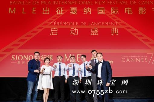 世纪缘珠宝旗下品牌MLE举行出征第71届戛纳国际电影节启动盛典